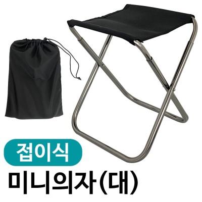 접이식 미니의자(대 23x33.5) 캠핑의자 낚시의자 휴대