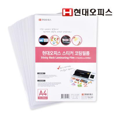 [현대오피스] 코팅기 소모품 스티커 코팅필름