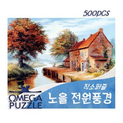 [오메가퍼즐] 500pcs 직소퍼즐 노을 전원풍경 533