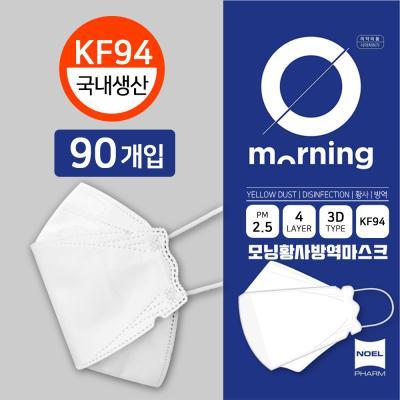 노엘팜 KF94 모닝황사방역마스크 90매대형+스트랩증정