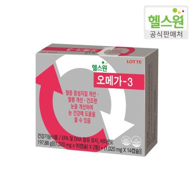 [롯데헬스원] 오메가3 세트