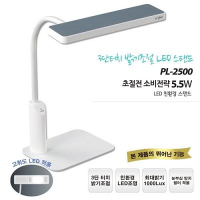 프리즘 LED 스탠드 PL-2500