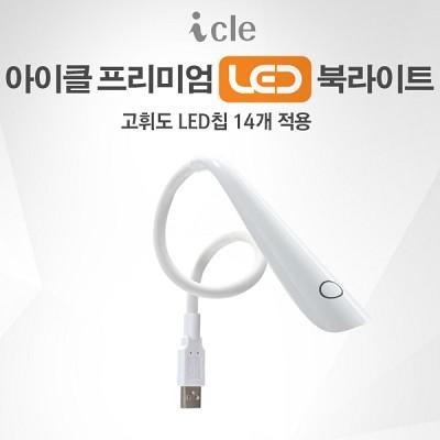 LED북라이트 휴대용USB 아이클 ICLE-853B