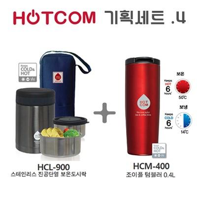 핫콤 수능 기획세트 .4 :: 핫콤 보온도시락 HCL-900(블루) + 조이플 텀블러 HCM-400 (핫팩3매증정)