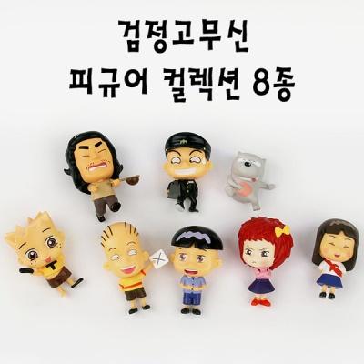 검정고무신 피규어 컬렉션 8종(캐릭터선택)