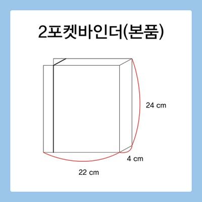 러브미모어 2포켓바인더(본품만/속지미포함)
