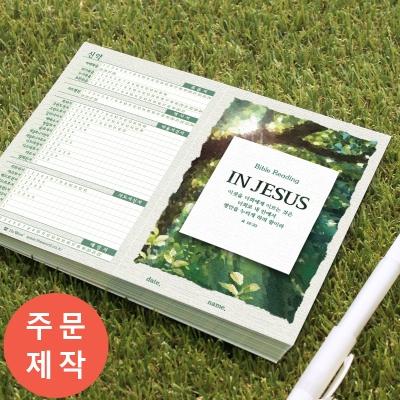 [주문제작] 성경읽기표- In Jesus (500매)