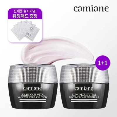 [웨딩패드5매 증정] 카미안느 루미너스 기미크림 1+1