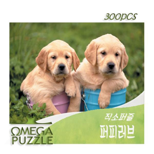 [오메가퍼즐] 300pcs 직소퍼즐 퍼피 러브 312