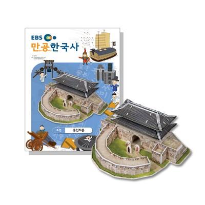 [EBS 만공한국사]  조선_흥인지문