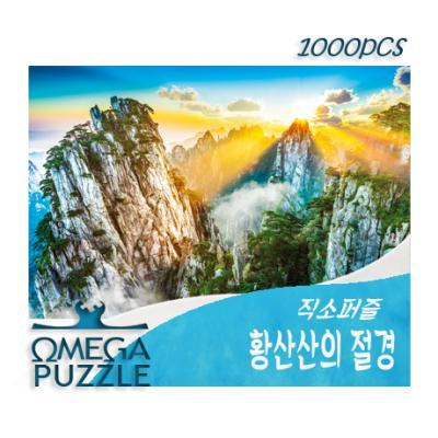 [오메가퍼즐] 1000pcs 직소퍼즐 황산산의 절경 1412