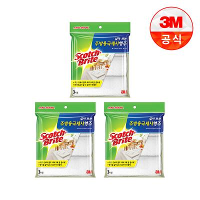 [3M]삶아쓰는 주방용극세사행주(3매입)3개세트