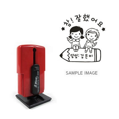 [선생님 주문제작]Handy Ink-in {참잘했어요(몽당연필)}