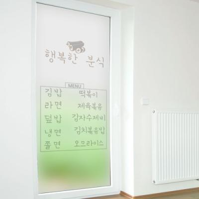 ca703-행복한분식_유리문시트지