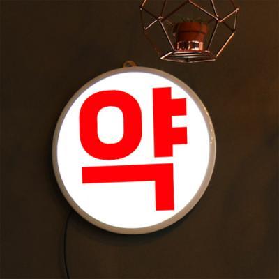 ne457-LED액자25R_약국싸인