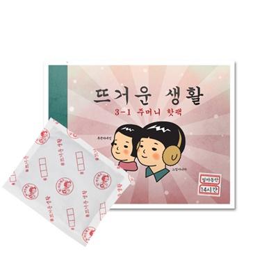 뜨거운생활 주머니 핫팩 100g 10개 SET