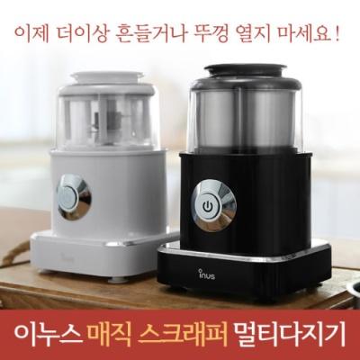 ★최저가 / 김장준비 필수품! 이누스 매직스크래퍼 멀티다지기 BLC-HS011