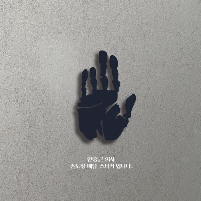 안중근 의사 손도장 메탈 스티커(엽서 봉투)