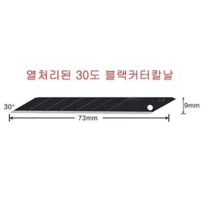 [C.M.K] 30도커터날블랙 BBD-100 [팩/1] 380056