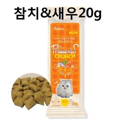 고양이 크런치 스낵 과자 맛있는 참치 새우 3개