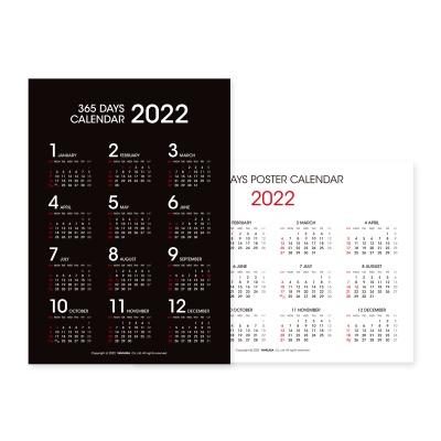 양지사 한장에365일 포스터카렌다/B2/2022