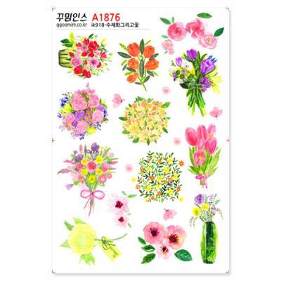 A1876-꾸밈인스스티커_수채화그리고꽃