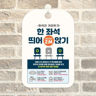 마스크 안내 문구 안내판 표지판 팻말 제작 CHA103