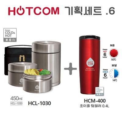 핫콤 수능 기획세트 .6 :: 핫콤 보온도시락 HCL-1030 + 조이플 텀블러 HCM-400 (핫팩3매증정)