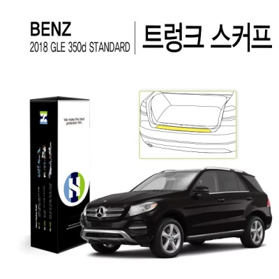 2018 GLE 350d 트렁크 스커프 PPF필름 2매(HS1765858)