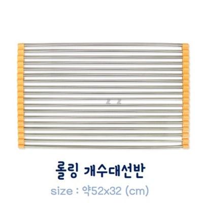 개수대 선반(약52x32cm) 롤링 스텐파이프 실리콘캡