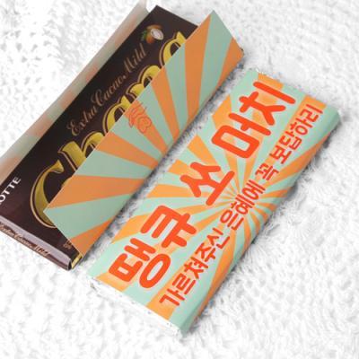땡큐쏘머치 초콜릿 데코페이퍼 중 (10개)