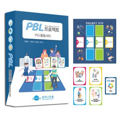 PBL 프로젝트 카드활동세트