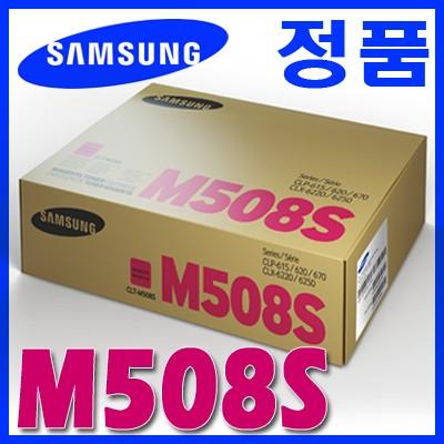 삼성 정품 CLT-M508S M508 508S 508 CLP-615/620/670 CLX-6220/6250 615NDK/620N/620ND/620NDK/670N/670ND/670NDK/6220FX/6250FX/6250FXK