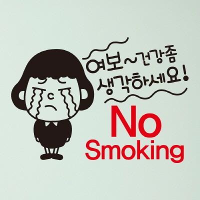 금연스티커-여보 건강좀 생각하세요 NO SMOKING