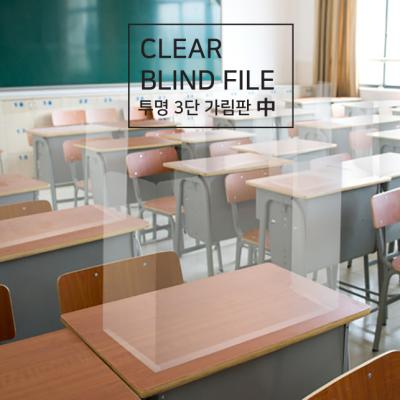 교실 회의실 식당 가림막 가림판 책상 테이블 칸막이