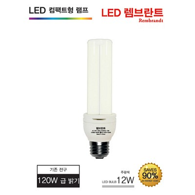 [루미리치]렘브란트 삼파장 LED 컴팩트형 램프 12W 6500K(주광색)/소켓 E26/BB44