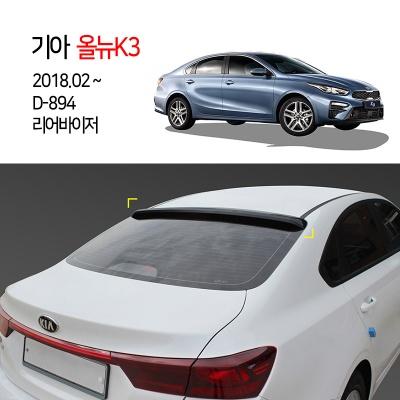 [경동] D-894 올뉴 K3 2018 리어바이저