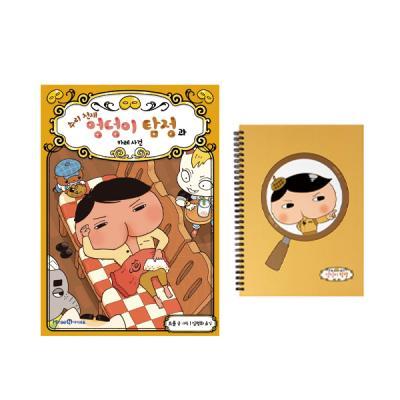 엉덩이 탐정과 카레사건(외전) 노트B5