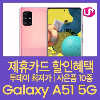 (LGT공시/기기변경) 갤럭시A51