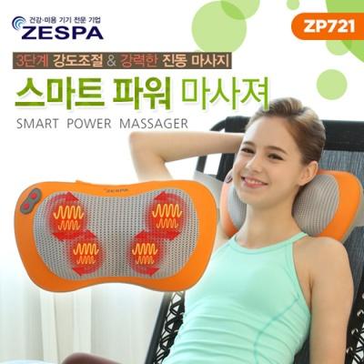 제스파 스마트 파워 마사져 ZP721