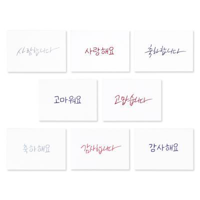 500 감성문구 축하카드2(세트/8개)