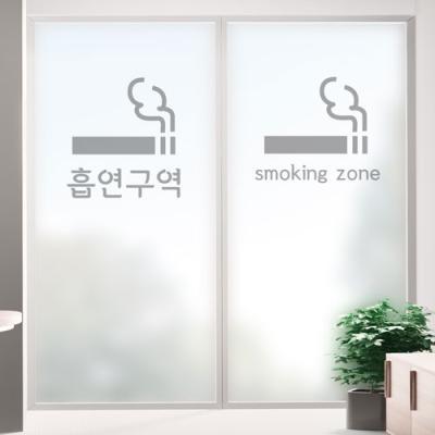 bf616-흡연구역_유리문시트지