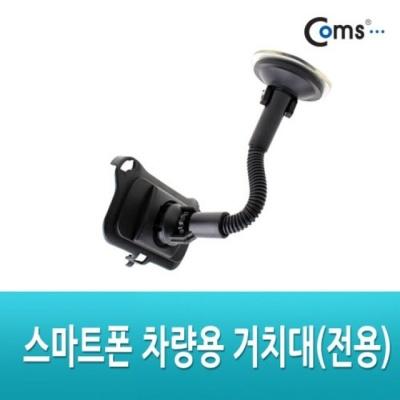 Coms 차량용 스마트폰 거치대전용