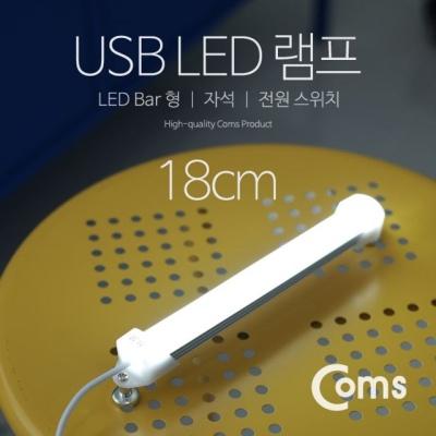 Coms USB 램프LED 바 18cm