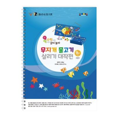 [조이매스]무지개물고기살리기대작전 수준2(워크북)