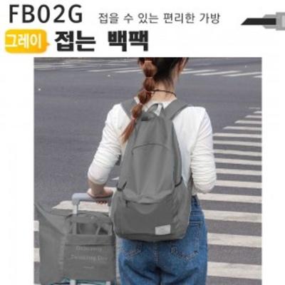 폴딩백팩 FB02G 접히는 보관 여행 가방