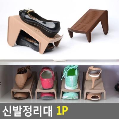 신발정리대 1P