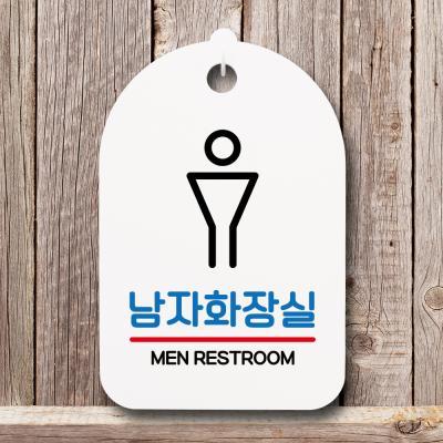 표지판 팻말 푯말 간판 S6_134_심플 남자화장실