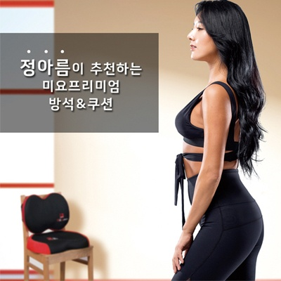 [miyo] 정아름이 추천하는 미요프리미엄 쿠션&방석 세트