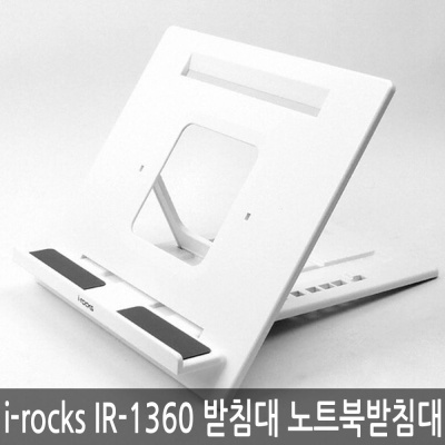 i-rocks IR-1360 받침대 노트북받침대 화이트